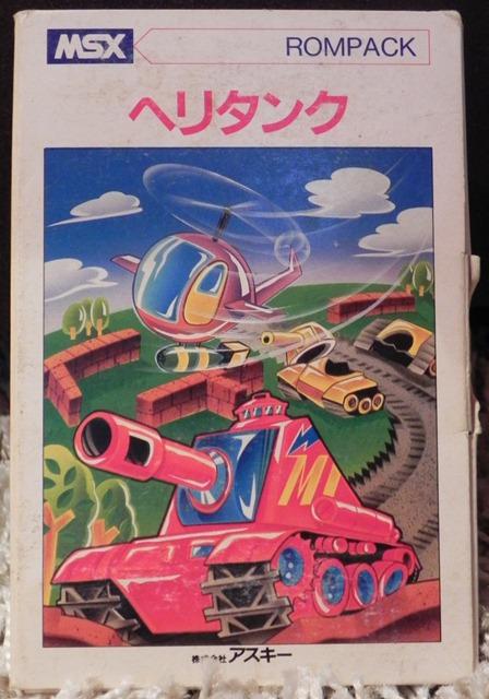 Helitank (1984), jeu sur cartouche